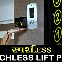 (Video) Touchless Lift Panel - Contactless Elevator - Techmax's Sparshless